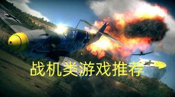战机类游戏推荐