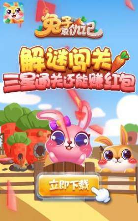 兔子复仇记红包版