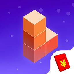 三维积木红包版v1.0