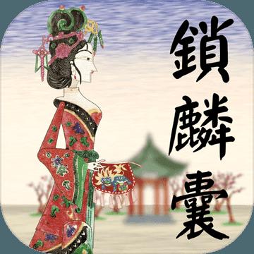 皮影京剧锁麟囊v1.0
