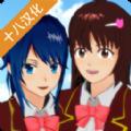 樱校生活模拟器结婚版v1.0.0