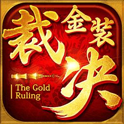 金装裁决复古版v1.0
