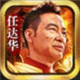 华哥传奇王者国度官网版v3.0