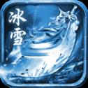 神途冰雪单职业打金版v3.0