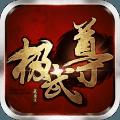 极武尊手游v3.2.5