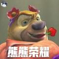 熊熊荣耀体验服v0.1v0.2
