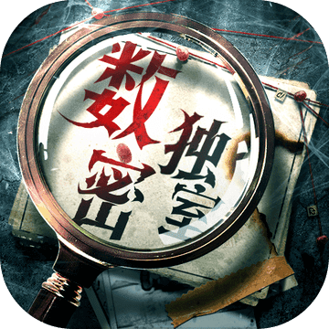 数独密室奇想夜物语v1.3.1