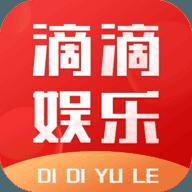 滴滴娱乐app