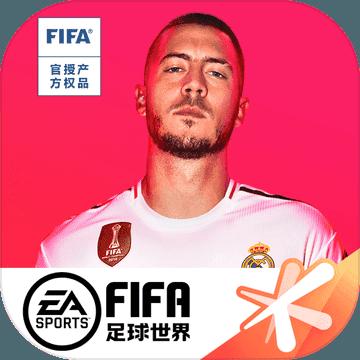 fifa足球世界巅峰传承球员解锁版