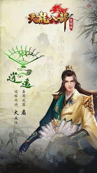 天龙八部江湖贵族版
