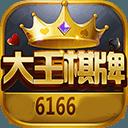 大王棋牌6166