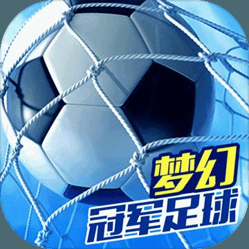 梦幻冠军足球2020
