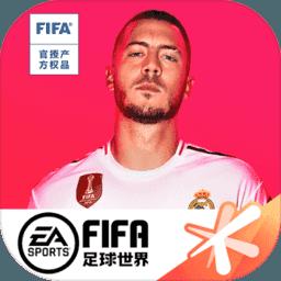 FIFA足球世界无限点券版