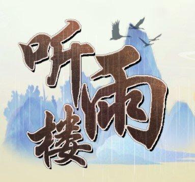 听雨楼游戏官网版