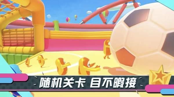 糖豆人激情足球