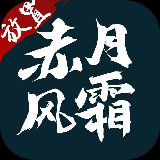 赤月风霜文字版v1.85