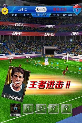 足球梦之队2020最新版