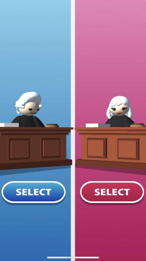 我是大法官