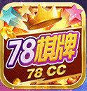 78棋牌78cc