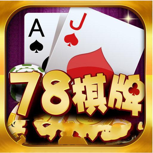 78娱乐棋牌