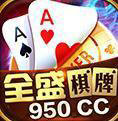 950cc全盛棋牌v3.0.0