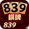 839棋牌官网版