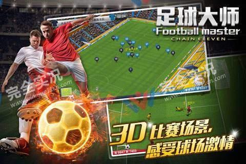 足球大师黄金一代360版本
