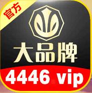 4446vip游戏