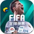FIFA足球世界领1000点券版
