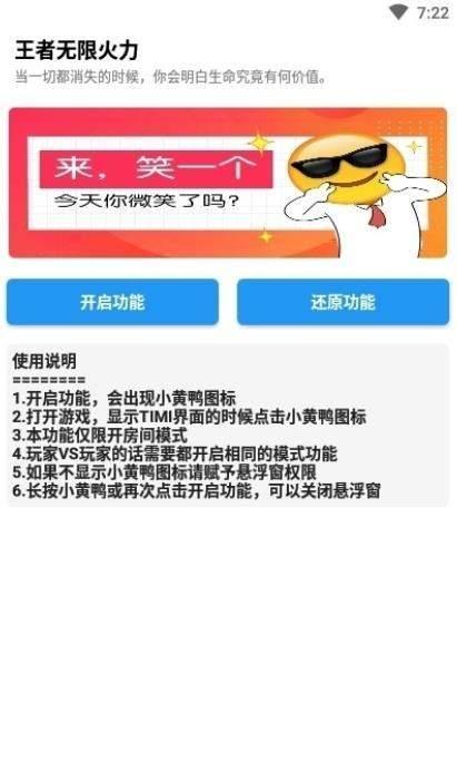 小黄鸭修改器app