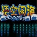 悟空闹海9900捕鱼