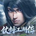 仗剑江湖传v1.0