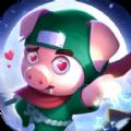 最强骚猪破解版v1.9.3