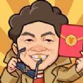 电影大亨人生红包版v1.0.6