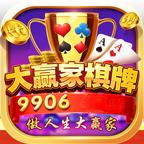 9906大赢家