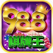 988棋牌官方版游戏