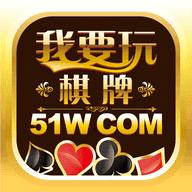 我要玩棋牌51w官网正版