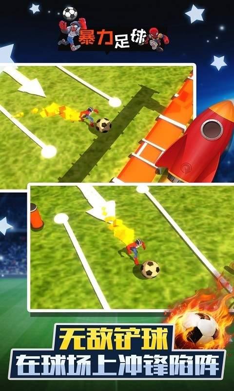 暴力足球破解版