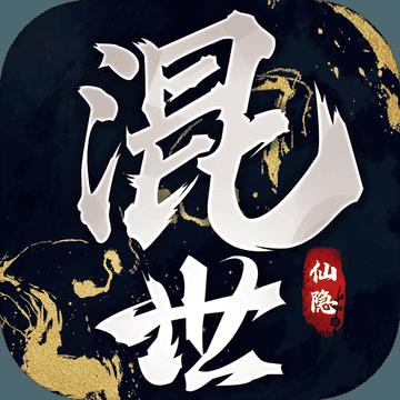 混世仙隐v1.0