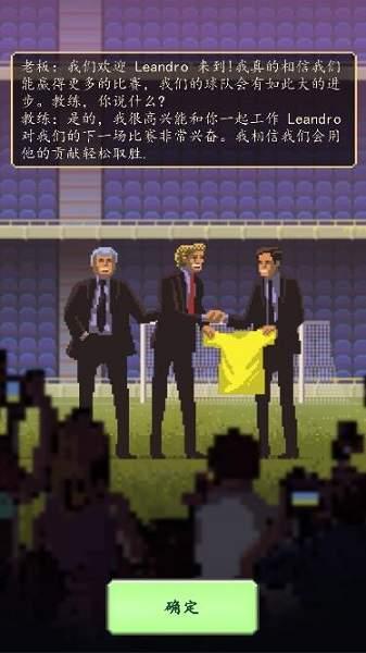 足球老板经理人汉化破解版