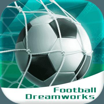足球梦工厂无限钻石版