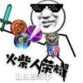 火柴人荣耀破解版v0.3.3