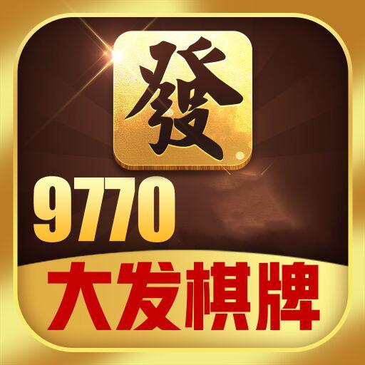 9770大发棋牌18888