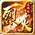 烈火战神高爆版v1.85