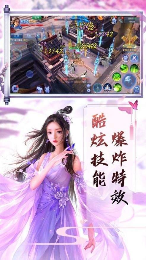 我在江湖之神剑斩仙
