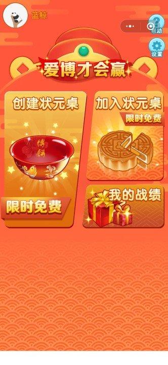 中秋博状元饼