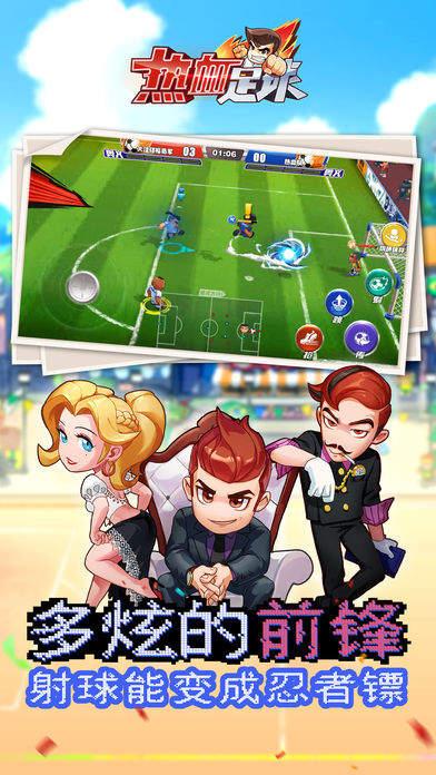 热血足球手机版