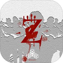 尸潮无尽挑战无限金币版v2.0.2