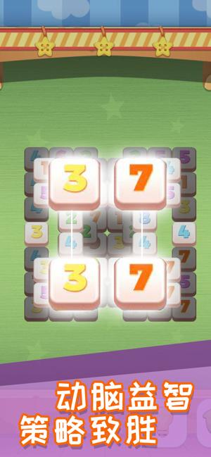 数字方块连连看