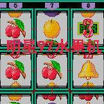 正版明星九七水果机